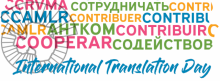 International Translation Day banner